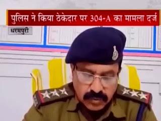पुलिस ने ठेकेदार के खिलाफ किया 304-A का मामला दर्ज