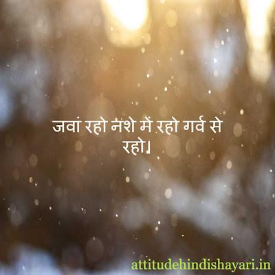 786+ {Kadak} Attitude Status in Hindi For Boys | Royal Attitude Status in Hindi