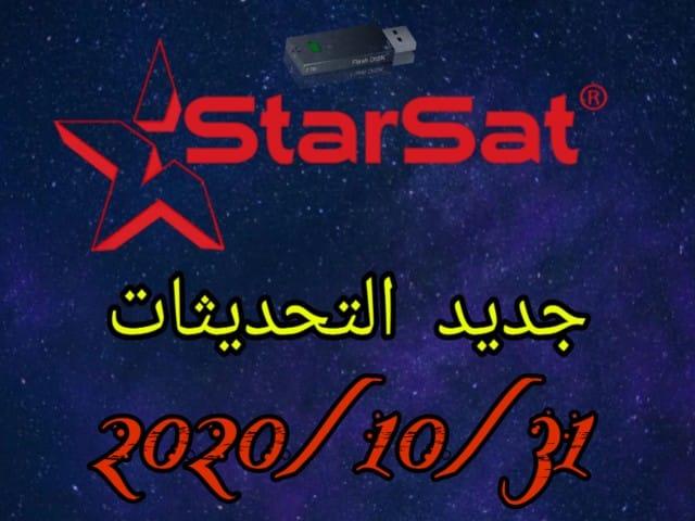 جديد الموقع الرسمي ستارسات starsat بتاريخ 2020/10/31