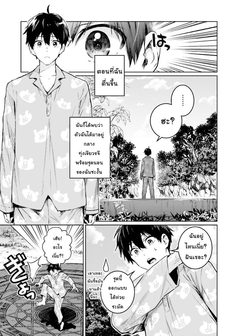 Hametsu no Madou Ou to Golem no Ban Kisaki - หน้า 6