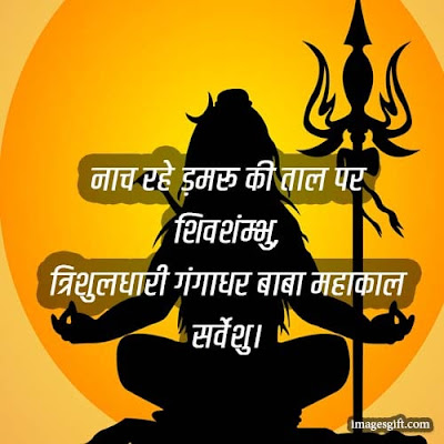 whatsapp status in hindi bholenath
