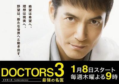 [ドラマ] DOCTORS〜最強の名医〜 (2015)