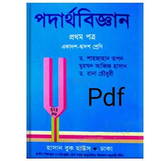 HSC Physics 1st & 2nd Part All Pdf books & notes || এইচএসসি পদার্থবিজ্ঞান বই ও নোট সমুহ