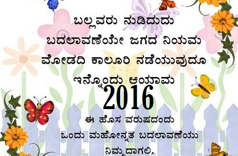 Happy New Year 2017 Kannada Sms Quotes Messages Wishes New Year S