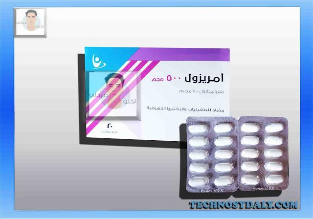 امريزول اقراص amrizole لعلاج الاسهال وقرح المعدة