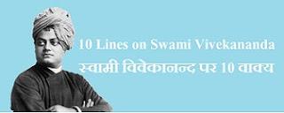 10 Lines on Swami Vivekananda in Hindi