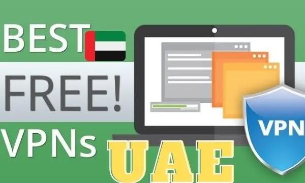 أفضل برامج vpn المجانية في الامارات العربية المتحدة
