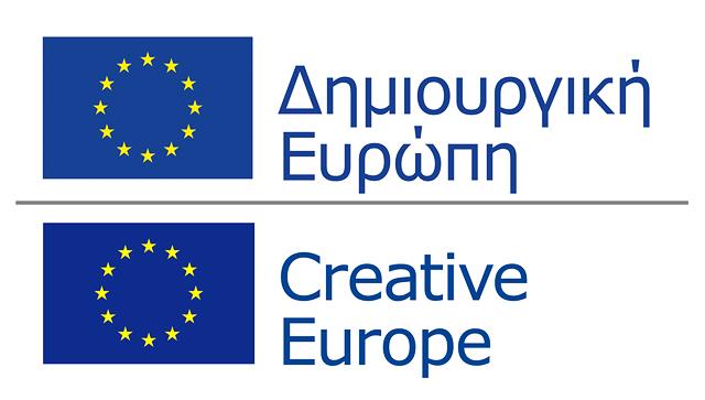 Ημερίδα στο Ναύπλιο: «Ευκαιρίες χρηματοδότησης για τους πολιτιστικούς φορείς - Δυνατότητες και Προοπτικές»