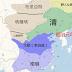中國四大巨頭之吳三桂篇