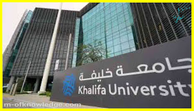 جامعة خليفة Khalifa University بالإمارات تحرز جائزتين في مسابقة للذكاء الإصطناعي AI