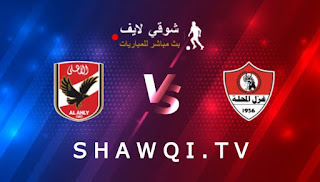 مشاهدة مباراة الأهلي وغزل المحلة بث مباشر اليوم بتاريخ 03-05-2021 في الدوري المصري
