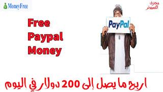 اربح ما يصل إلى 200 دولار في اليوم فقط من خلال مشاركة الرابط الخاص بك Get Free Paypal Money