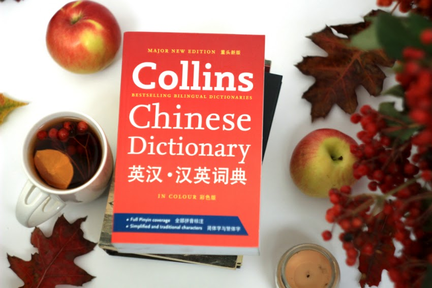 Autumn winter ideas list chinese language learn dictionary blog