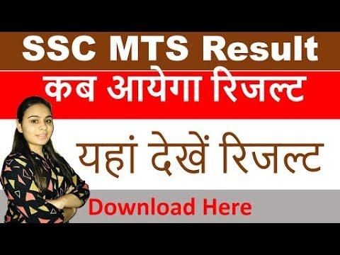 SSC MTS Tier-1 Exam 2019: एसएससी एमटीएस परीक्षा के नतीजे अक्टूबर के ...
