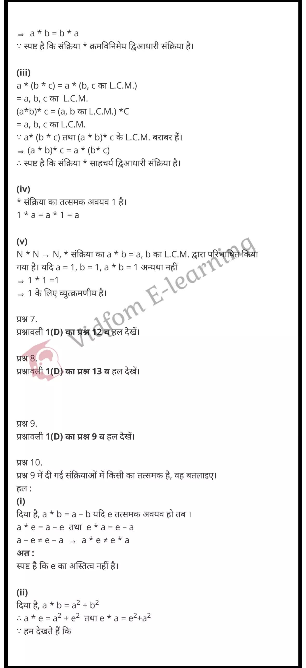 class 12 maths chapter 1 light hindi medium23