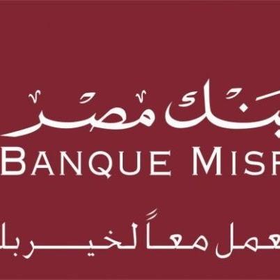 وظائف بنك مصر - والتدريب الصيفى لطلاب الجامعات فى بنك مصر 2019