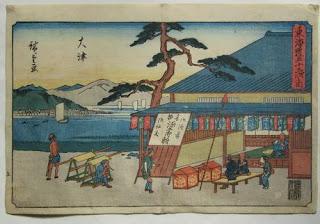 歌川広重 東海道五十三次之内(行書東海道)大津の浮世絵版画販売買取ぎゃらりーおおのです。愛知県名古屋市にある浮世絵専門店。