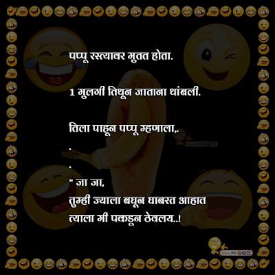 marathi dirty jokes