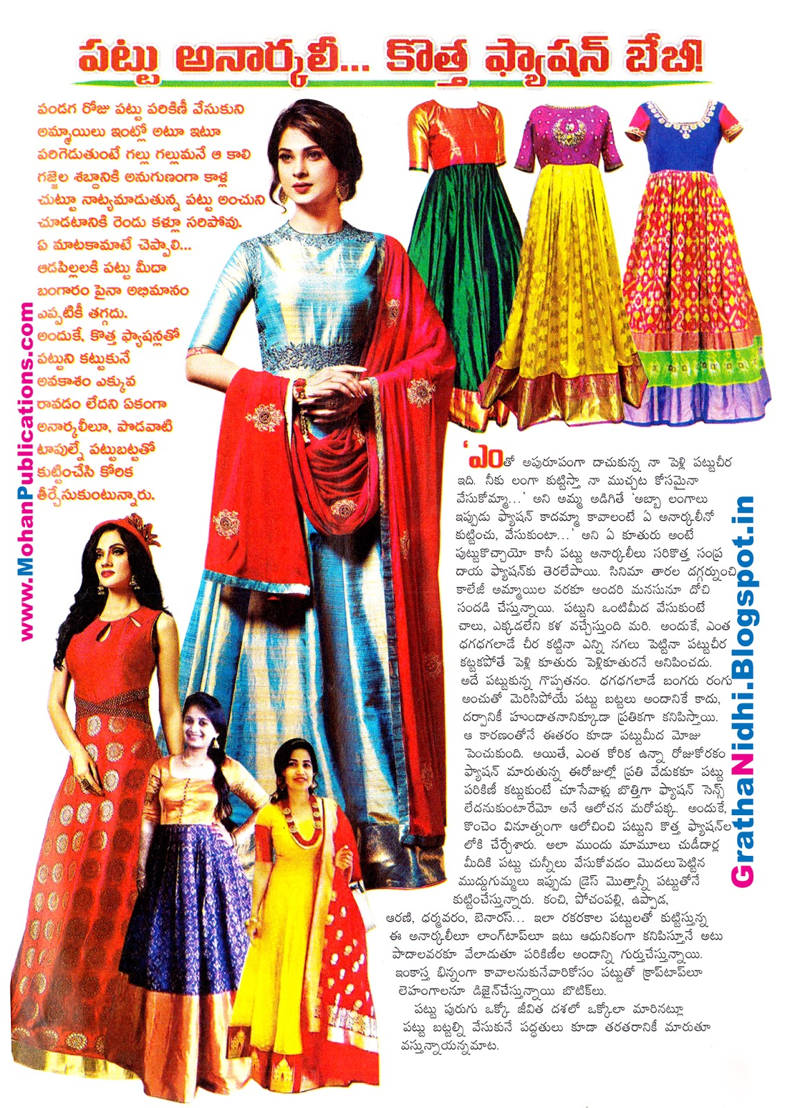 పట్టు అనార్కలీ ఫ్యాషన్ బేబి Pattu Anarkali Fashion Baby Pattu Anarkali Fashion Anarkali Dresses Eenadu Epaper Eenadu Sunday Magazine Eenadu Sunday Magazine Cover Story Bhakthi Pustakalu Bhakti Pustakalu BhakthiPustakalu BhaktiPustakalu