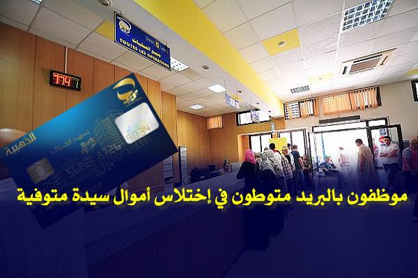 السجن النافذ يهدد موظفون بالبريد إختلسوا أموال سيدة متوفية ببطاقة بريدية بالشلف