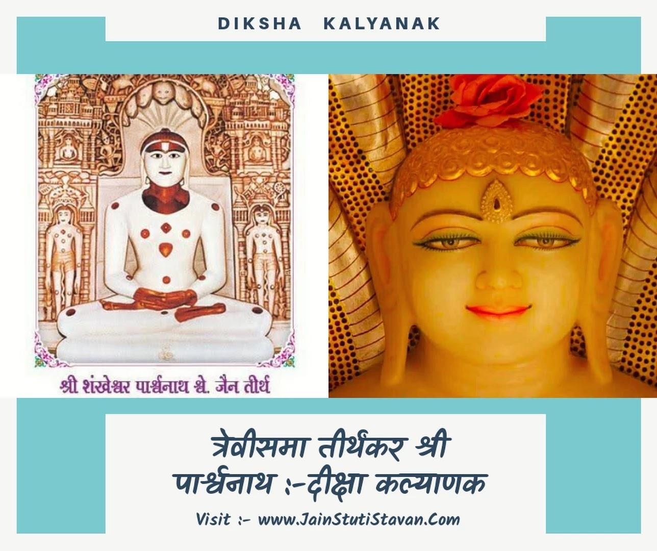 23rd Tirthankar Shree Paswanath bhagvan Ka Dikasha Kalyanak
