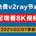 2021年02月07日更新:18个免费v2ray节点分享clash订阅共享|可观看油管8K超清视频|科学上网梯子手机电脑翻墙vpn稳定可一键导入使用