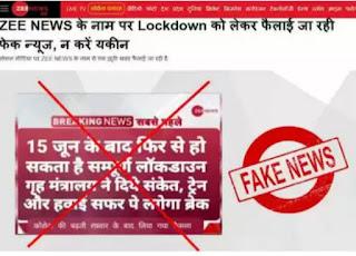 Zee news के नाम पर Lockdown को लेकर फैलाई जा रही फेक न्यूज़, न करें यकीन