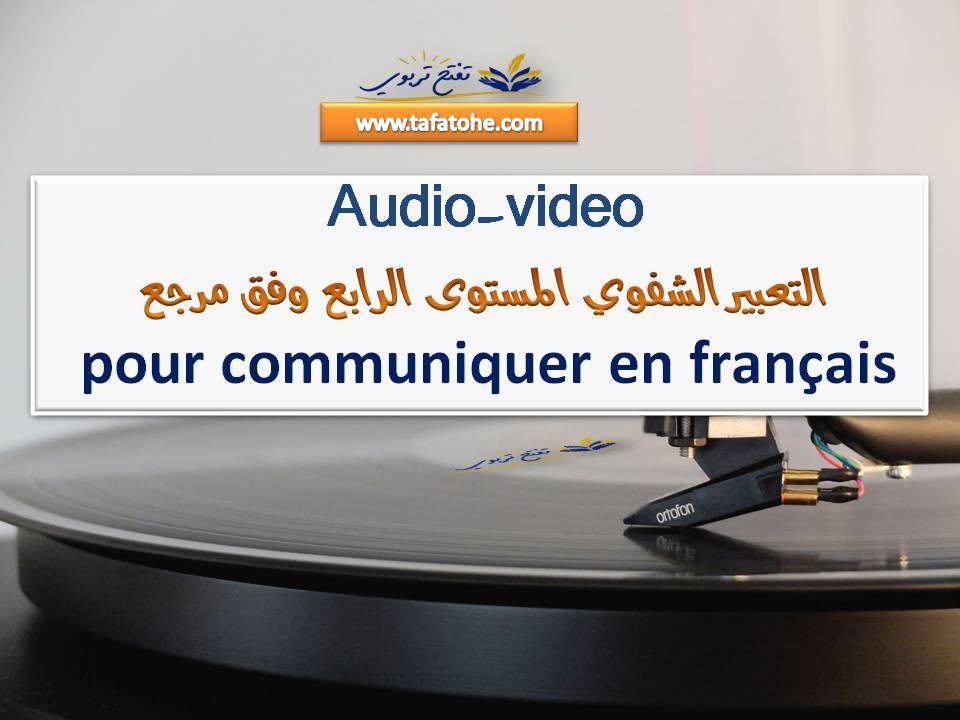 Audio-vidéo pour communiquer en français 4AP 2019-2020