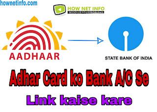 2 Tarike Adhar Card ko bank account se link kaise kare