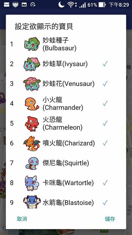 Screenshot 20160920 202905 - Pokemon Go 寶可夢雷達 - 尋寶神器,即時顯示寶可夢出現的位置