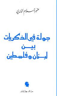 كتاب جولة في الذكريات بين لبنان وفلسطين للكاتبة عنبرة سلام الخالدي