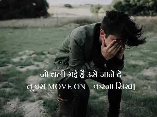 जो चली गई है उसे जाने दे तू बस MOVE ON करना सिख।