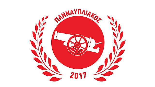 """Και επισήμως """"Πανναυπλιακός 2017"""" με τη σφραγίδα της ΕΠΟ - Γενική Συνέλευση του Συλλόγου"""