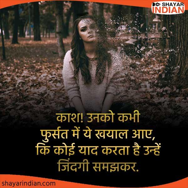 काश उनको भी- Khayal Shayari, Zindagi Shayari, Yaad Status