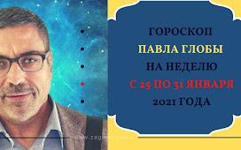 Гороскоп Павла Глобы на неделю с 25 по 31 января 2021 года