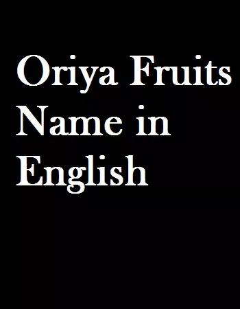 Types of Fruits in Oriya   Oriya Fruits Name in English