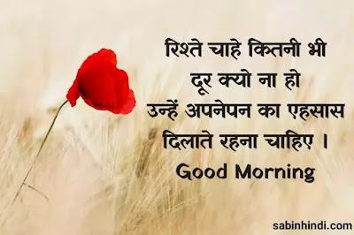 good morning shubh vichar