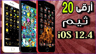 أفضل 20 ثيم لِـ جلبريك iOS 12.4 | جميع الأذواق ♥️ Themes cydia Jailbreak