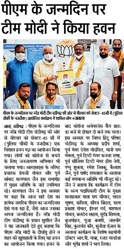 पीएम के जन्मदिवस पर नरेंद्र मोदी टीम चंडीगढ़ की और से वीरवार को सेक्टर 45 सी में आयोजित कार्यक्रम में शामिल पूर्व सांसद सत्य पाल जैन व अन्य