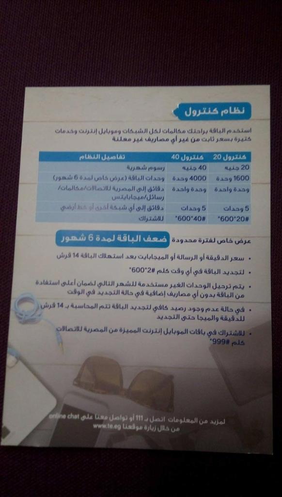 اسعار الأنظمة الشهرية في شبكة المحمول الرابعة المصرية للإتصالات
