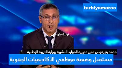 محمد بنزرهوني