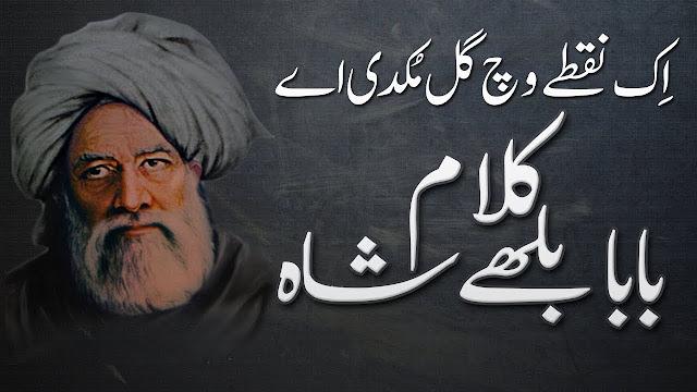 Bulleh Shah Poetry Ek Nukte Wich