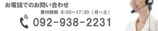 """<a href=""""tel:0929382231"""">TEL 092-938-2231</a>"""