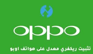 شرح  تثبيت ريكفري TWRP على هواتف OPPO