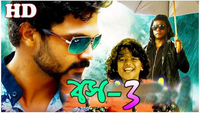 Boss 3 (2017) Bangla Dubbed Movie Full HDRip 720p