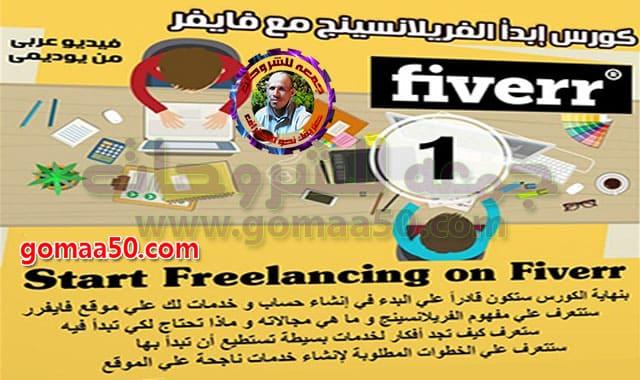 كورس-إبدأ-الفريلانسينج-مع-فايفر-Start-Freelancing-on-Fiverr-عربى-من-يوديمى-2