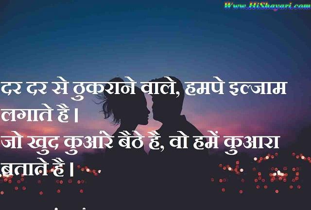 Sheri In Hindi, Shayari in Hindi Love
