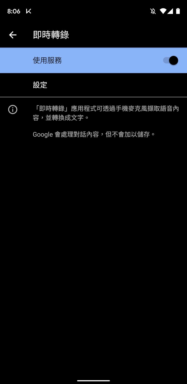 Google 即時轉錄:超準確中文語音轉文字可自動加上標點符號