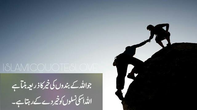 جو اللہ کے بندوں کی خیر کا ذریعہ بنتا ہے اللہ اسکی نسلوں کوخیردے کے رہتا ہے