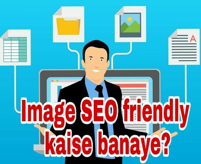 Seo-friendly-image-kaise-banaye